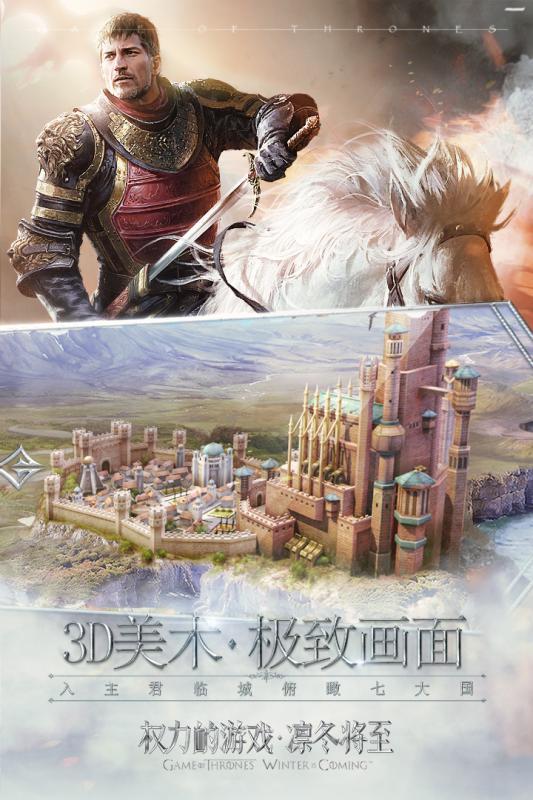 《权力的游戏》手游 7月10日不删档 延续权游世界
