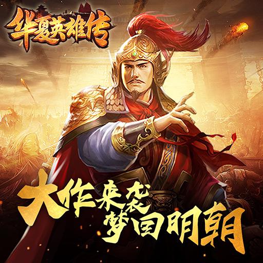《华夏英雄传》4月30日10点删档测试正式开启