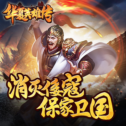 《华夏英雄传》之武将强化介绍