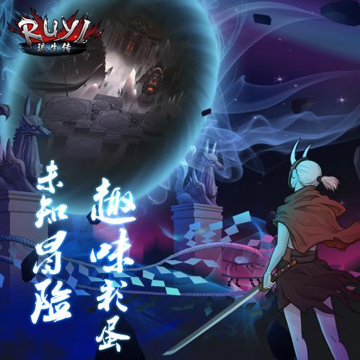 《琉生传》偶入世外桃源 琉生不再一个人而战斗
