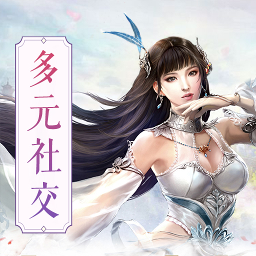 《剑踪》游戏赏评!领略不同的国风玄幻MMO