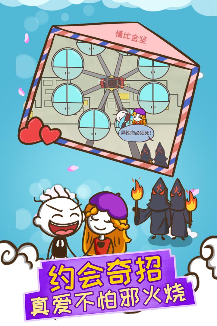 史上最坑爹的游戏12(图2)