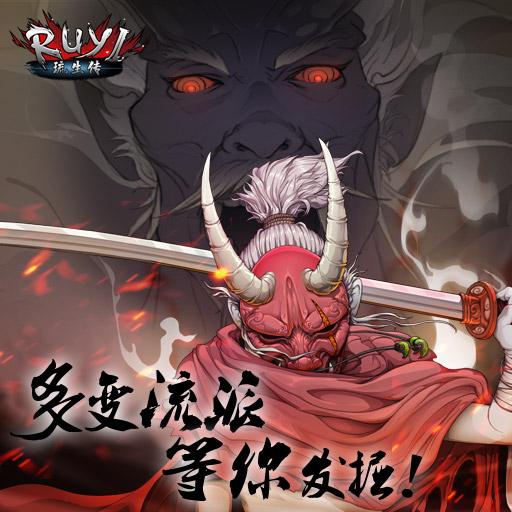 万界真神之战将起《琉生传》全平台预约开启