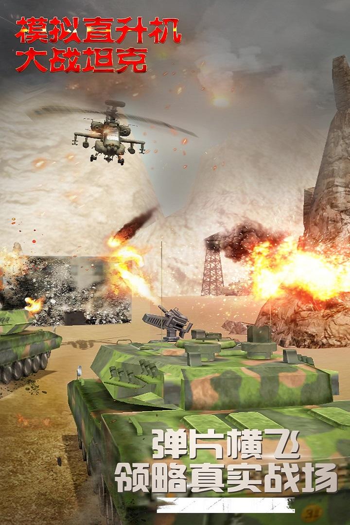 模拟直升飞机大战坦克(图3)