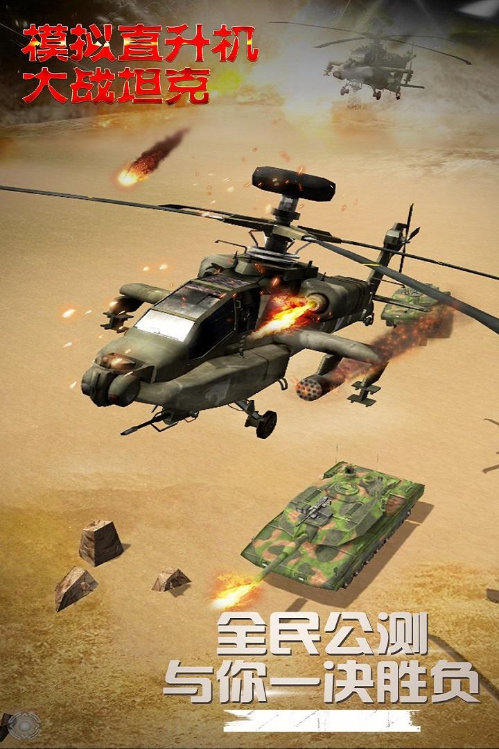 模拟直升飞机大战坦克(图2)
