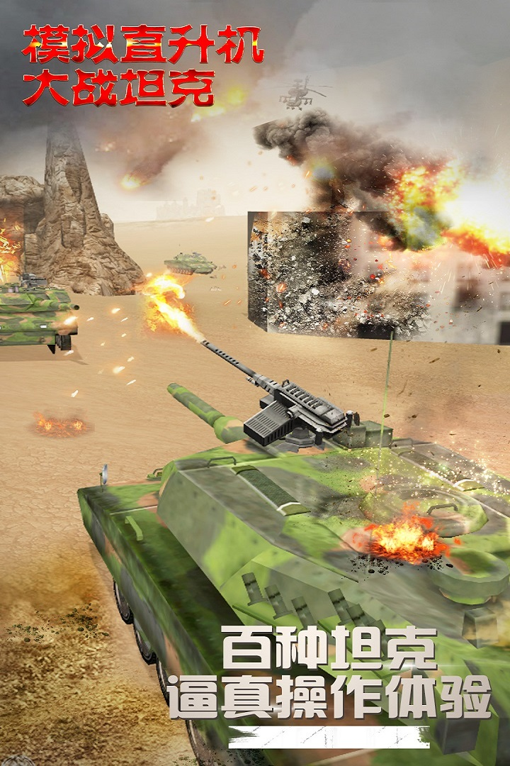 模拟直升飞机大战坦克(图1)