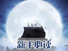 《大话诛仙》新手介绍