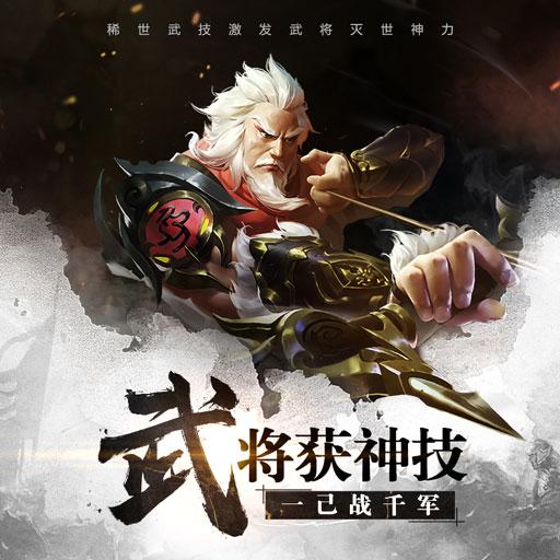 更名公告《铜雀三国》正式更名为《铁血王师》