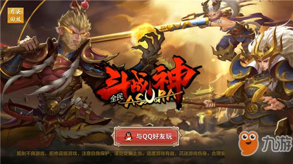 《全民斗战神》手游如何玩 手游特色玩法一览