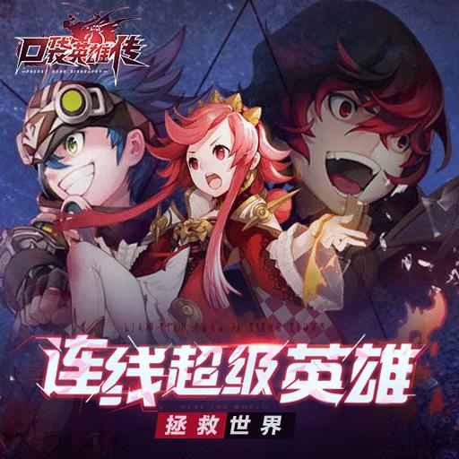 冒险启程《口袋英雄传》5月16日删档内测