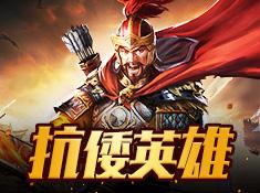《华夏英雄传》专题介绍之抗倭英雄
