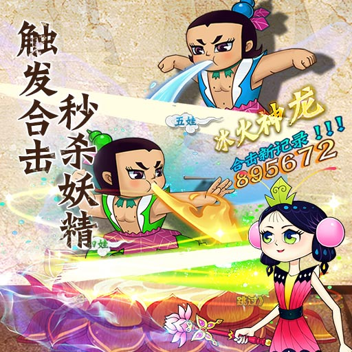 《葫芦兄弟:七子降妖》攻略之秘籍探宝篇