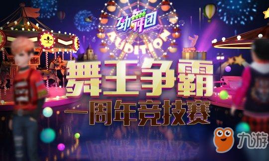 《劲舞团》手游舞王争霸赛攻略 玩法详细介绍