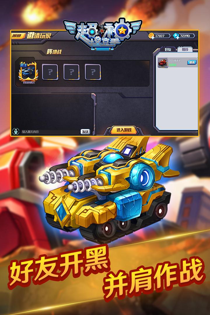 超神坦克手电脑版
