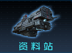 《第二银河》丨资料站