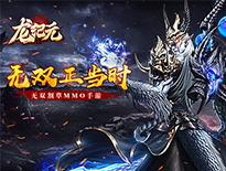 《龙纪元》视频:超燃CG神魔汇聚风云变!
