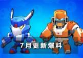 荒野乱斗7月更新内容:新英雄迪克及全新星微之力