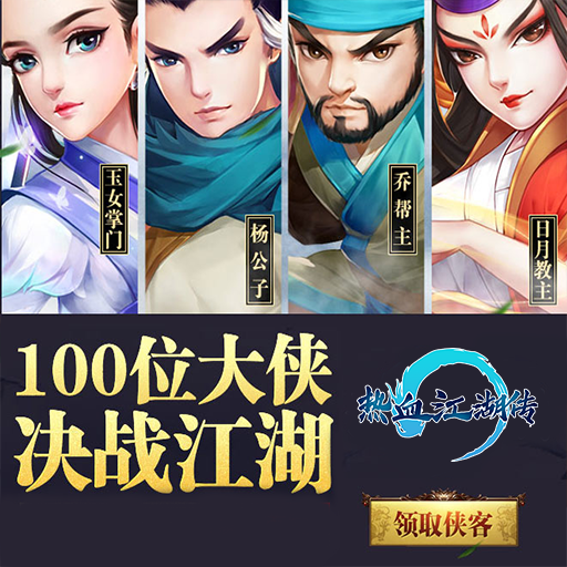 《热血江湖传》7月1日10点震撼首发