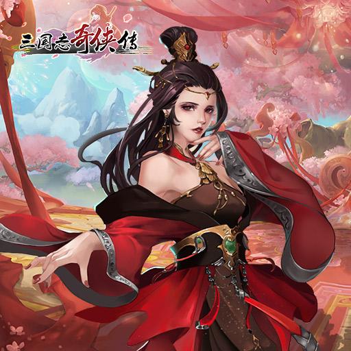 《三国志奇侠传》女生专属吐槽(1)