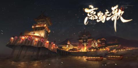《阴阳师》离人之舞 离岛之歌 不知火CG预告