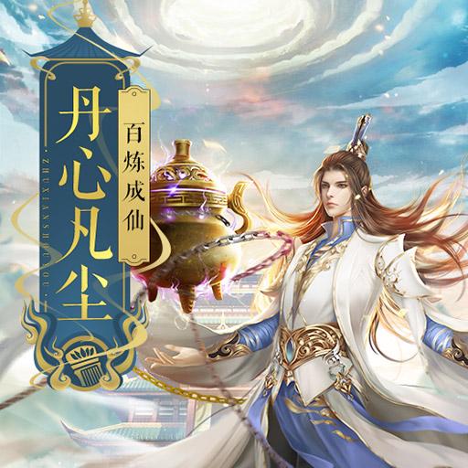 任贤齐代言新《诛仙手游》 新版6月6日震撼开启