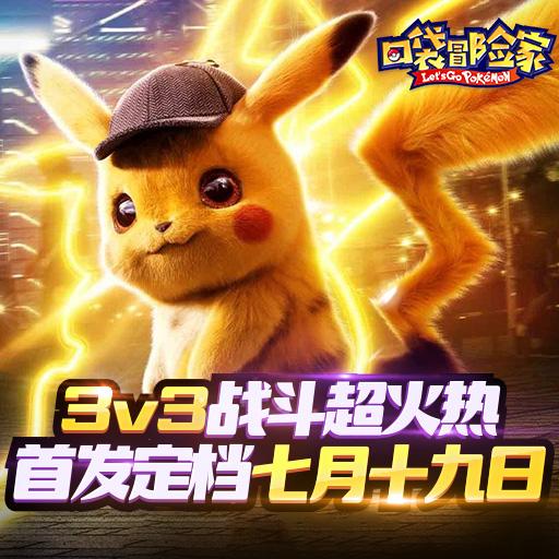 首发定档7月19日《口袋冒险家》热血3v3战斗