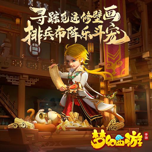 国宝守护《梦幻西游》手游暑期活动开启遗迹探险