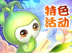 《剑仙江湖》特色活动
