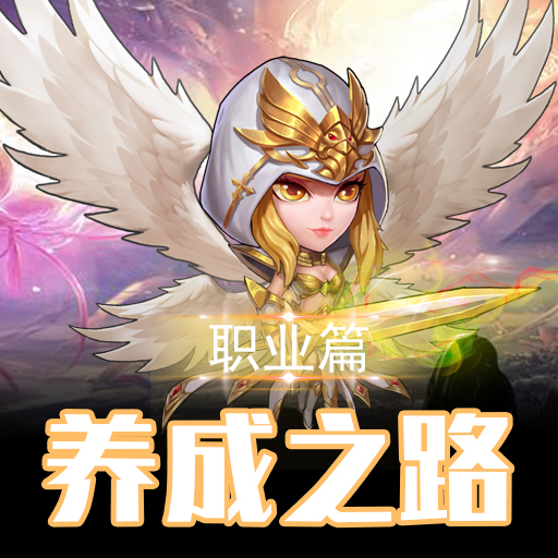 大神之路 互帮互助《幻龙战记》职业篇