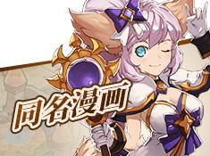 《天空编年史》同名漫画(持续更新中..)