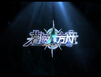 《暮色方舟》宣传PV