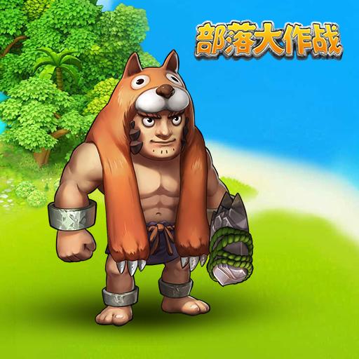 《部落大作战》-转生玩法介绍