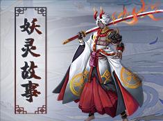 《刀剑情缘》妖灵故事