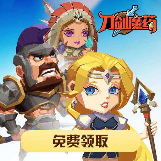 《刀剑魔药》7月3日开启冒险之旅敬请期待!