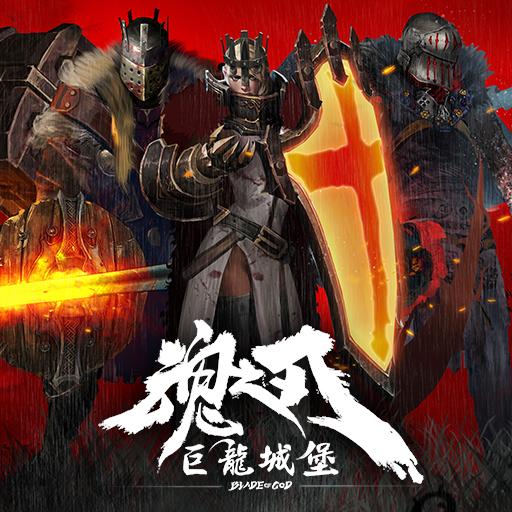 《巨龙城堡》(魂之刃)boss:腐烂分身帕吉