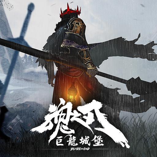 《巨龙城堡》TGS参展 血与刃与怪兽的狂乱