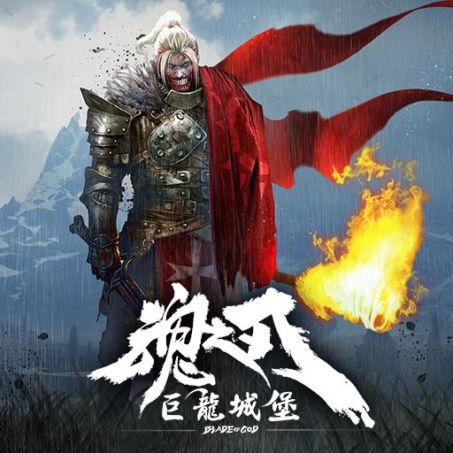 《巨龙城堡》从叛逆青年到弑神者的逆袭
