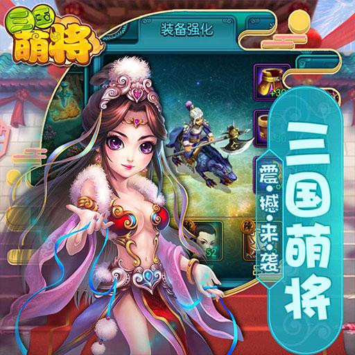 《三国萌将》7月9日10时萌将出征冠绝三国