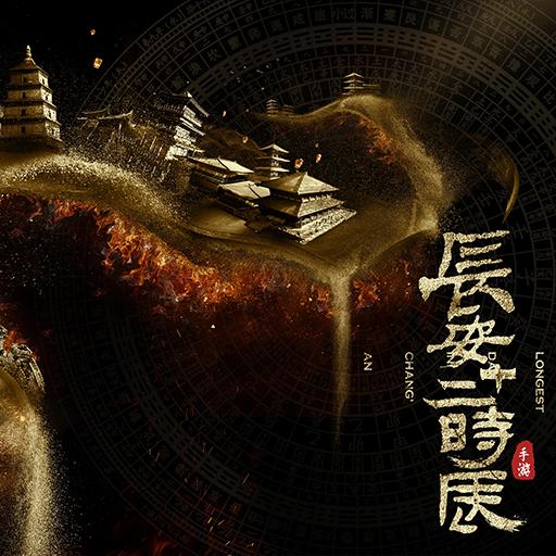 从《长安十二时辰》看唐朝——里坊制度