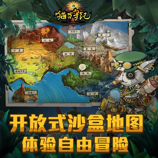 《猫狩纪》怪物世界地图说明