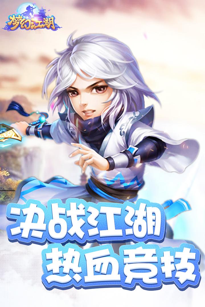 梦幻江湖电脑版