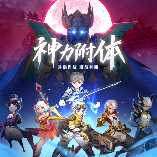 《神魔幻想》8月23日首发 MMO魔幻手游启程
