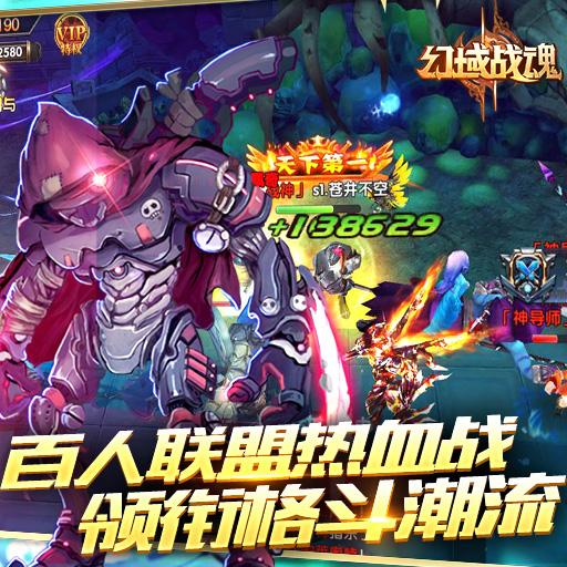 百人联盟热血战《幻域战魂》领衔格斗潮流