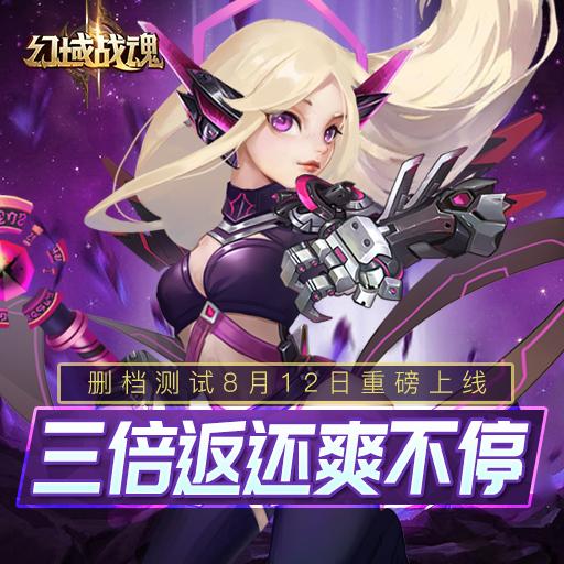 《幻域战魂》删档测试8月12上线300%返还