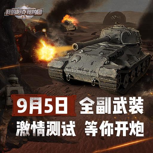 《我的坦克我的团》9月5日付费删档测试公告