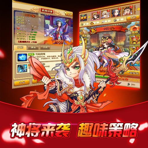 《小小空城计》挑战历史名将 斩将塔强势降临!