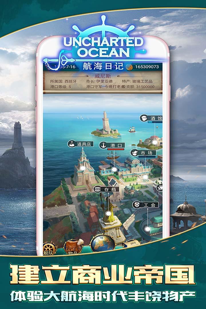 航海日记(图3)