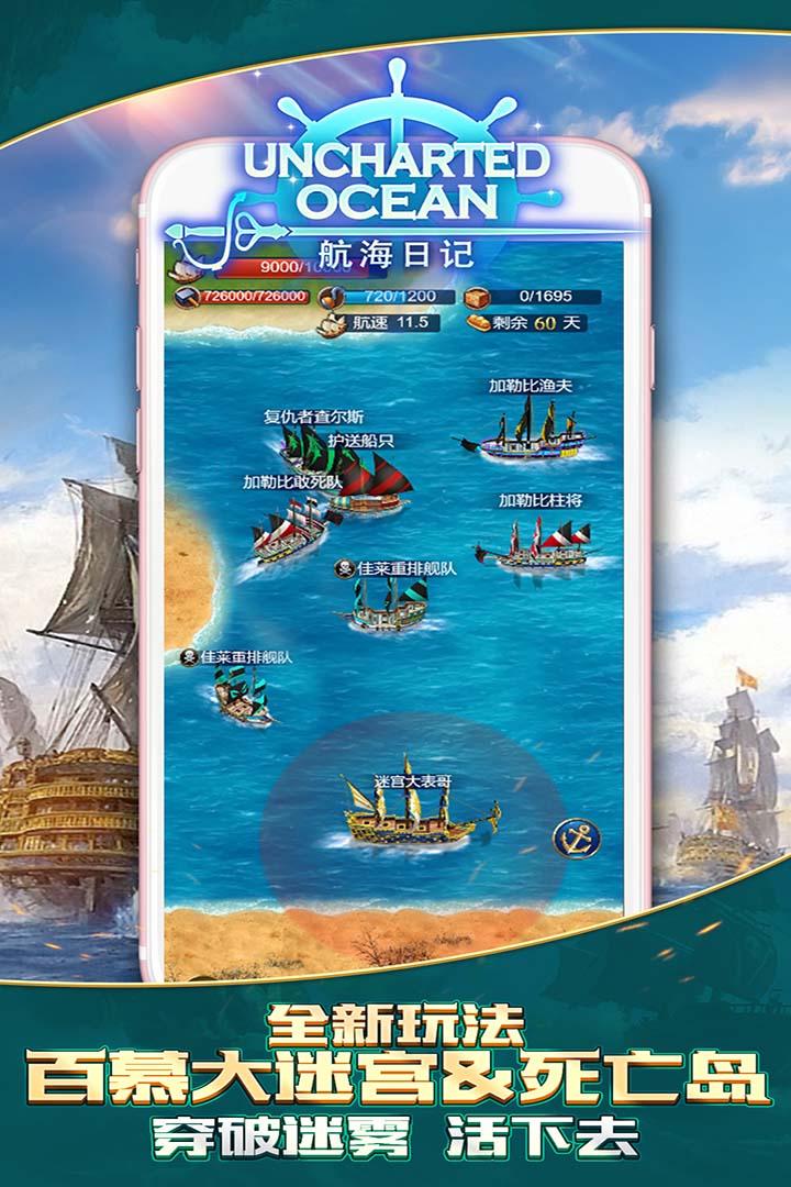 航海日记(图1)