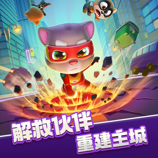 《汤姆猫炫跑》化身超级英雄开启跑酷之旅
