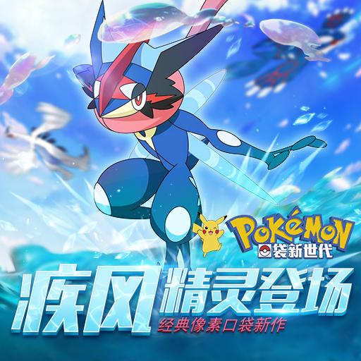 《口袋新世代》疾风精灵8月9日崭新登场!